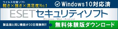 ESETセキュリティソフト Windows 10 キャンペーン