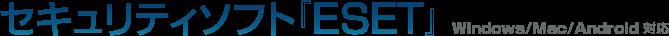 セキュリティソフト「ESET」