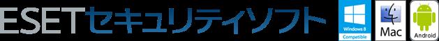ESET Smart Security ( ESETセキュリティソフト )